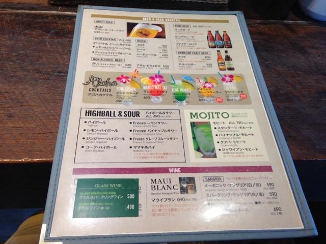 神楽坂ランチ(アロハテーブル)お酒メニュー