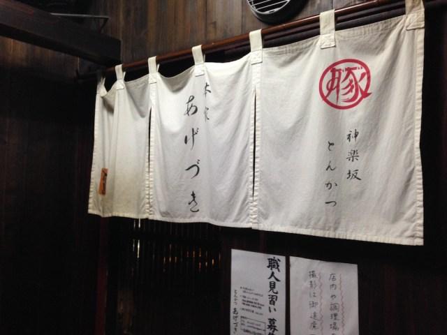 神楽坂ランチ(あげづき入口)