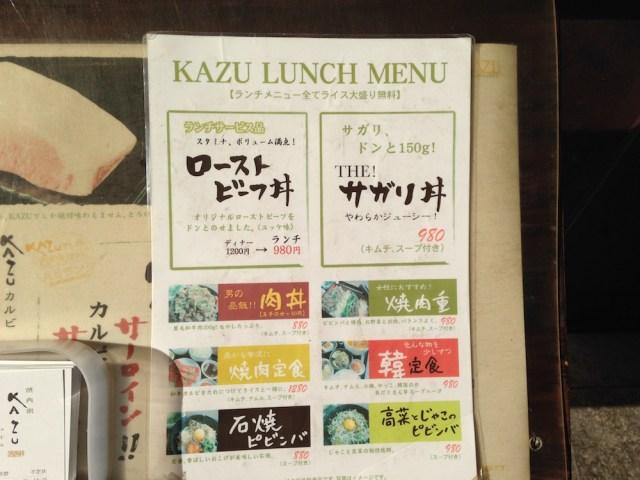 神楽坂ランチ(焼肉家 KAZU)メニュー
