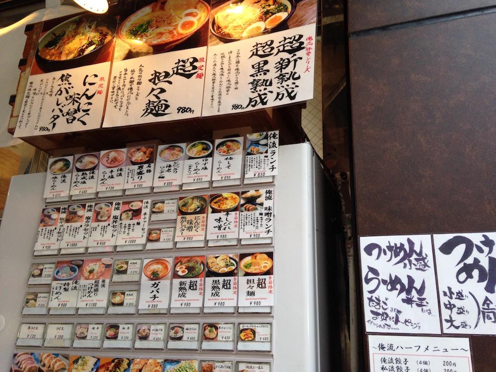 神楽坂ランチ(俺流塩らーめん)食券自販機