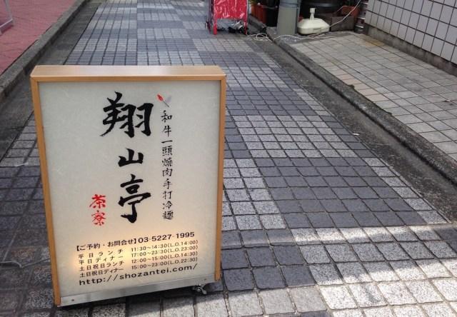 神楽坂ランチ(神楽坂 翔山亭)看板2