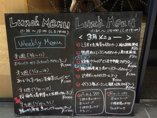 神楽坂ランチ(料理屋 としまや)看板