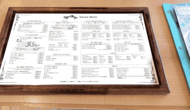 ハワイアンカフェ(エッグスシングス・メニュー1)