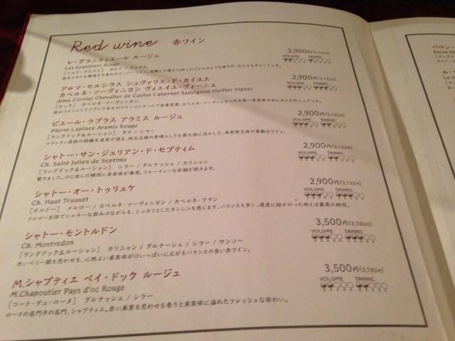 神楽坂ランチ(サクレフルール・赤ワインメニュー)