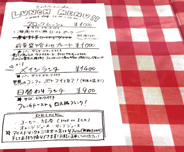 神楽坂ランチ(神楽坂ワイン食堂・メニュー)