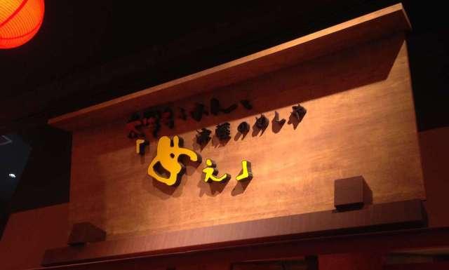 青森の観光スポット(旬味館・めぇ)