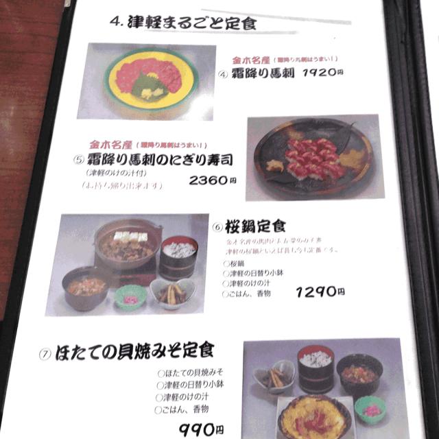 青森の観光スポット(旬味館・めぇ定食メニュー)