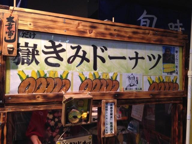 青森の観光スポット(旬味館・嶽きみドーナツ店頭)