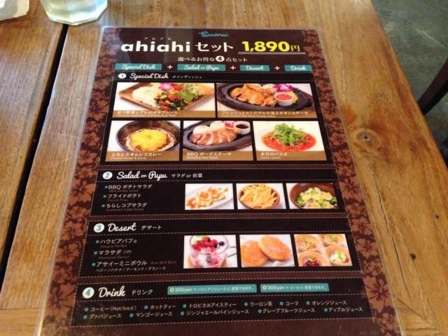 東京のハワイアンカフェ(ツナミ エビス トウキョウ・土日ランチメニュー)