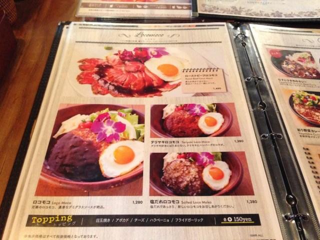 東京のハワイアンカフェ(ツナミ エビス トウキョウ・メニュー3)