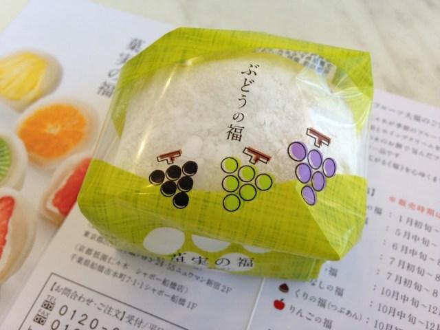 京都のお菓子(菓実の福・ぶどうの福)
