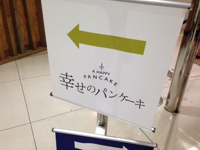 幸せのパンケーキ(大宮店・行列看板)