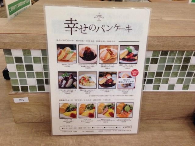 幸せのパンケーキ(大宮店・ランチメニュー)