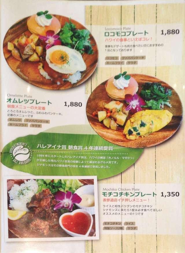 東京のハワイアンカフェ(シナモンズ・パンケーキセットメニュー2)