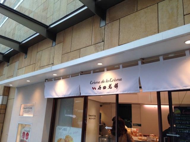 クレームデラクレーム(六本木ヒルズ店・外観)