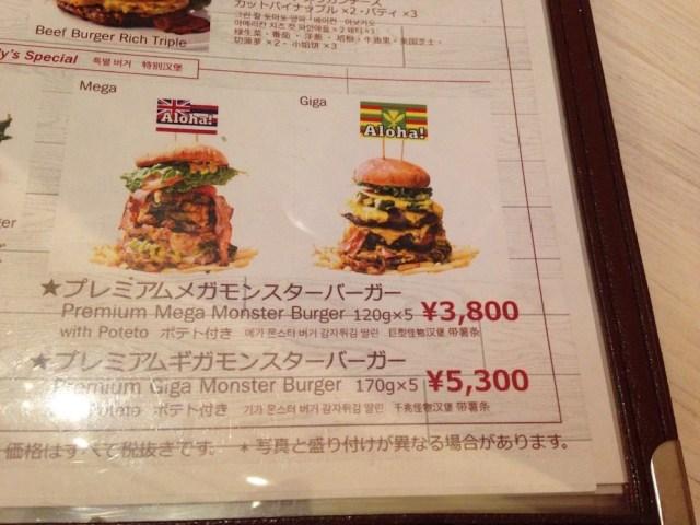 ハワイアンカフェ(原宿のハンバーガー店・メニュー6)