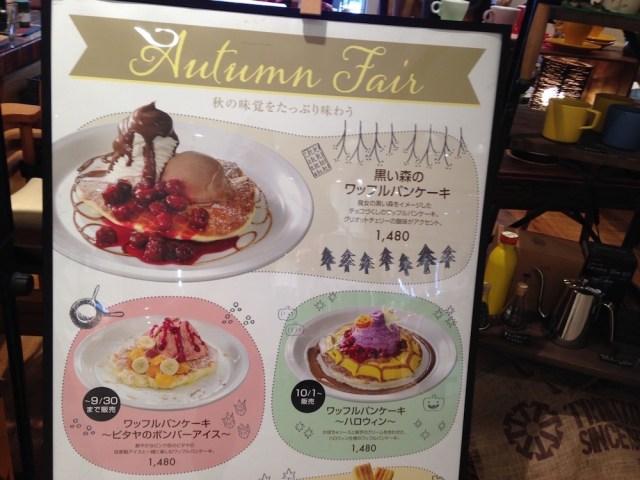 埼玉新都心のカフェ(メロウブラウンコーヒー・看板メニュー2)