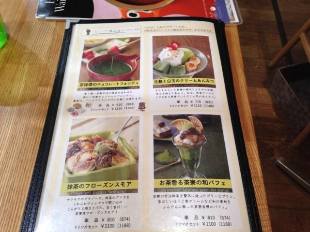 渋谷のランチ(茶鍋カフェ・スイーツメニュー)