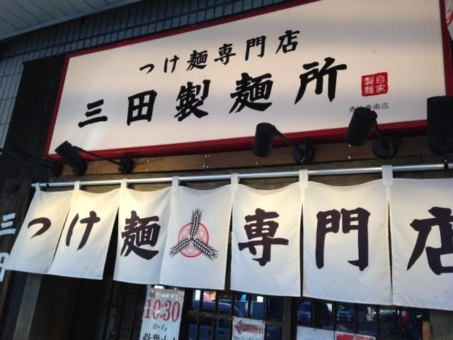 恵比寿のランチ(三田製麺所・外観)