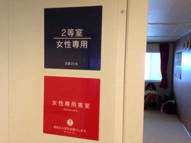 青函フェリー(はやぶさ・女性専用室入口)