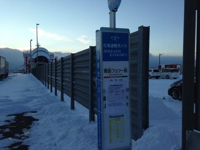 青函フェリー(はやぶさ・接続バスのバス停)