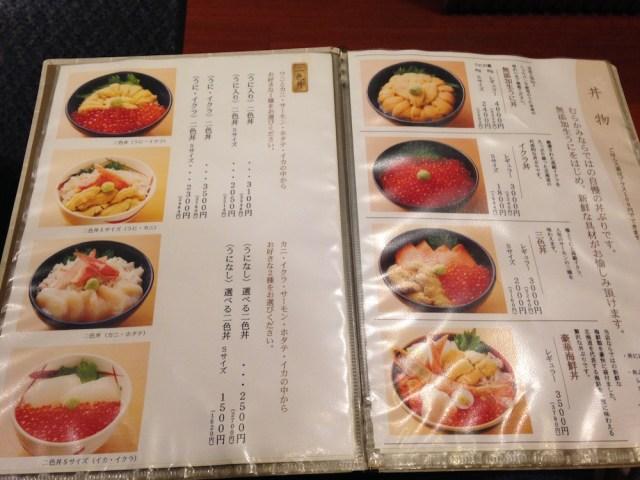 函館のグルメ(うにむらかみ・丼物メニュー)