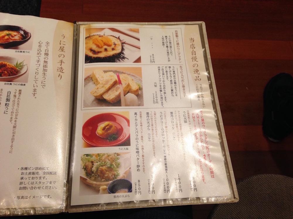 函館のグルメ(うにむらかみ・一品料理メニュー)