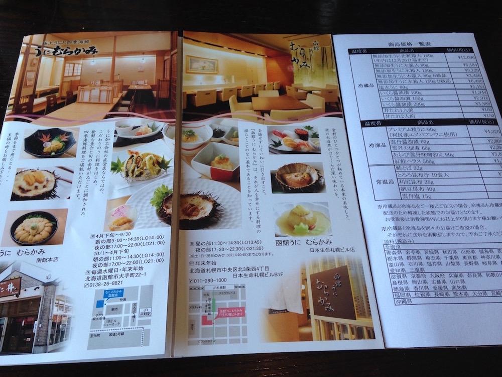 函館のグルメ(うにむらかみ・通販パンフレット)