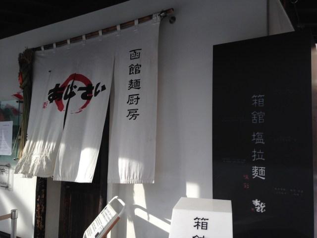 函館のラーメン(麺厨房あじさい・外観)
