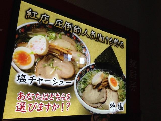 函館のラーメン(麺厨房あじさい・店内のディスプレイ)