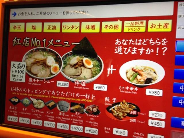 函館のラーメン(麺厨房あじさい・食券機)