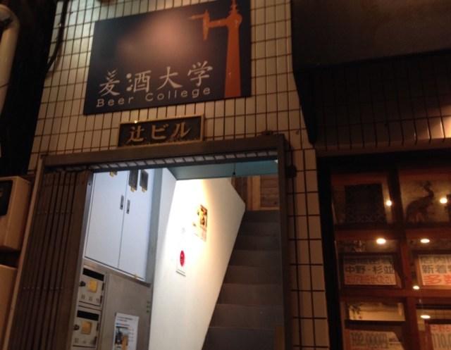 中野の居酒屋(麦酒大学・外観)
