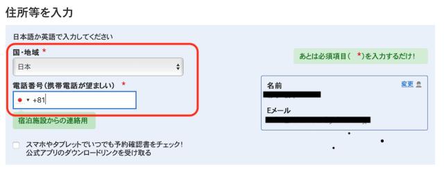 ブッキングドットコムの予約方法(住所入力欄)