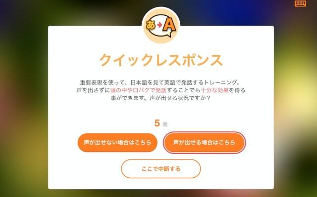 スタディサプリ日常英会話(クイックレスポンス)
