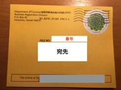 ハワイ州からのオレンジ(黄色)ハガキ File No. という番号があるぞ?