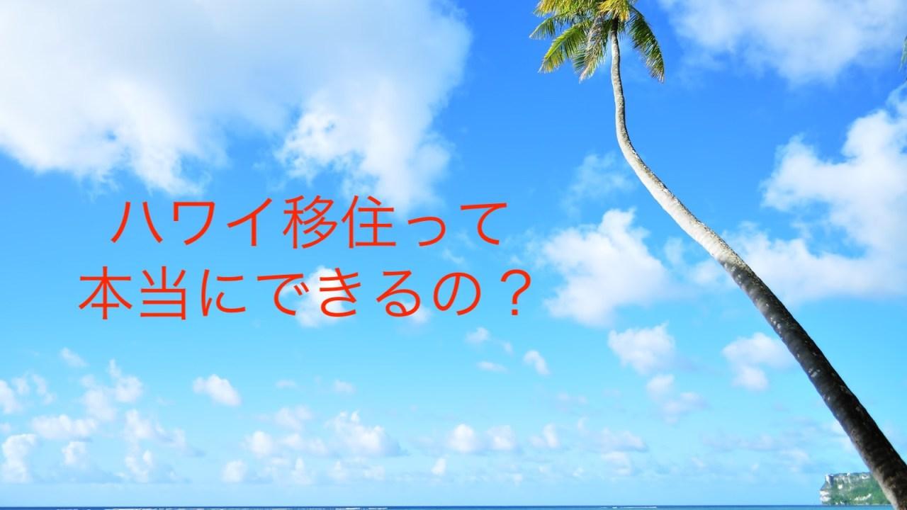 ハワイ移住って本当にできるの?