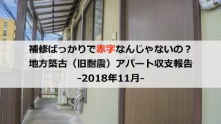 地方築古(旧耐震)アパート収支報告