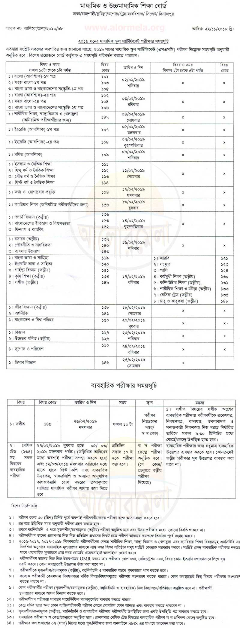 Bangladesh Education Board SSC Exam Routine 2019