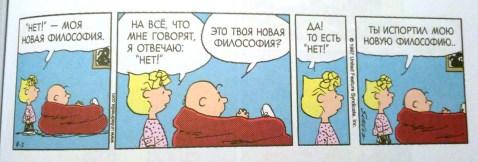 Charlie Brown - 8-2-97 - NO