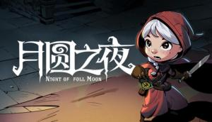 Read more about the article 月圆之夜 (Night of Full Moon) Free Download