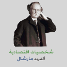شخصيات اقتصادية: آلفريد مارشال