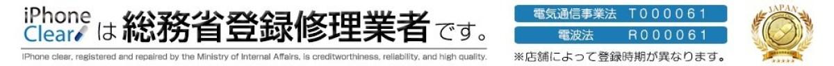 アイフォンクリアは総務省登録修理業者の案内画像