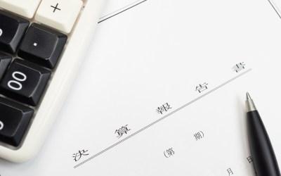 社長の悩みシリーズ〜役員貸付金!8つの解消方法