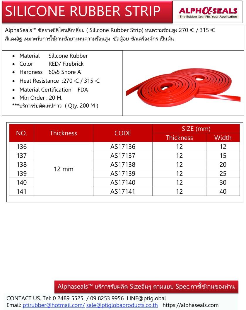 Red Silicone Rubber Strips เส้นยางซิลิโคนสี่เหลี่ยมสีแดงอิฐ หนา 12 mm