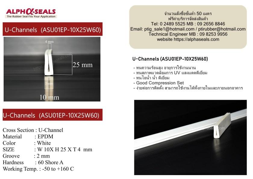 ซีลยางกันบาด U-Channels EPDM สีขาว.jpg