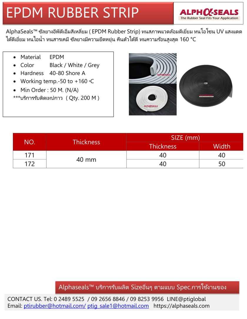 ซีลยางโปร์ไฟล์สี่เหลี่ยมEPDM ความหนา 40 mm