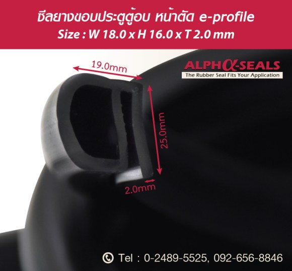e-profile-black epdm-W18xH16XT2mm-2