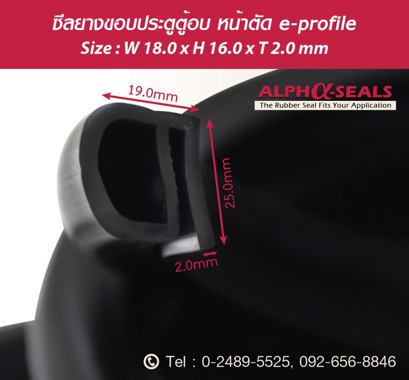 e-profile-black epdm-W18xH16XT2mm-2