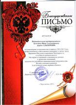 благодарность новоульяновск (1)