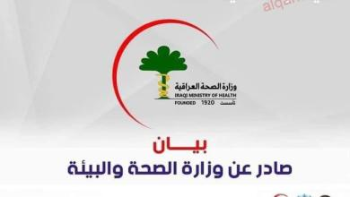 صورة بيان صادر من وزارة الصحة والبيئة العراقية